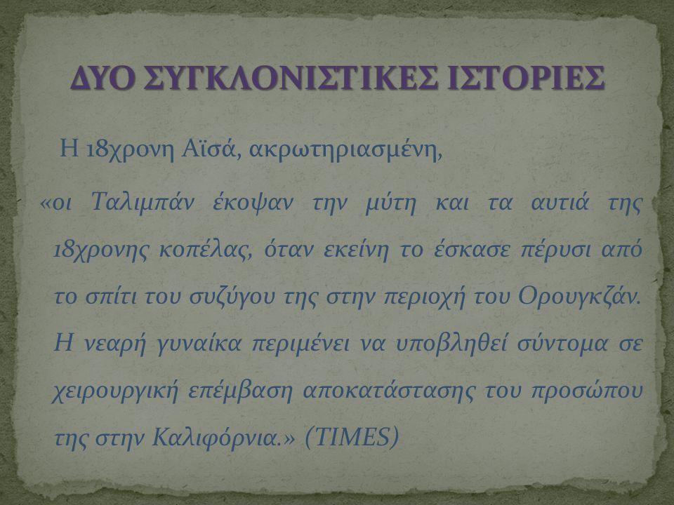 ΔΥΟ ΣΥΓΚΛΟΝΙΣΤΙΚΕΣ ΙΣΤΟΡΙΕΣ