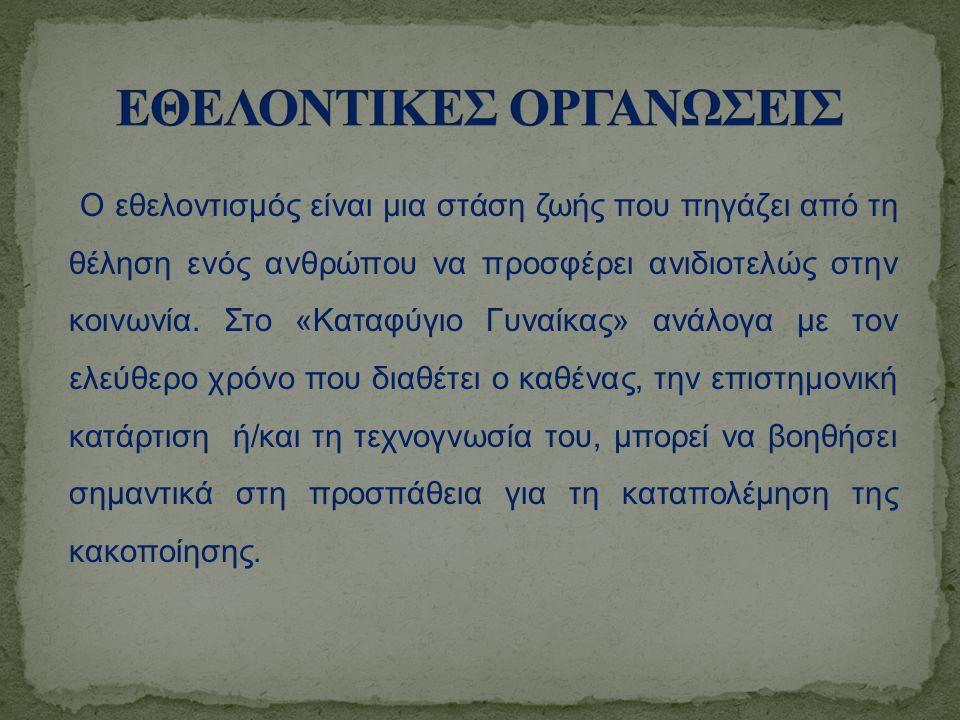 ΕΘΕΛΟΝΤΙΚΕΣ ΟΡΓΑΝΩΣΕΙΣ