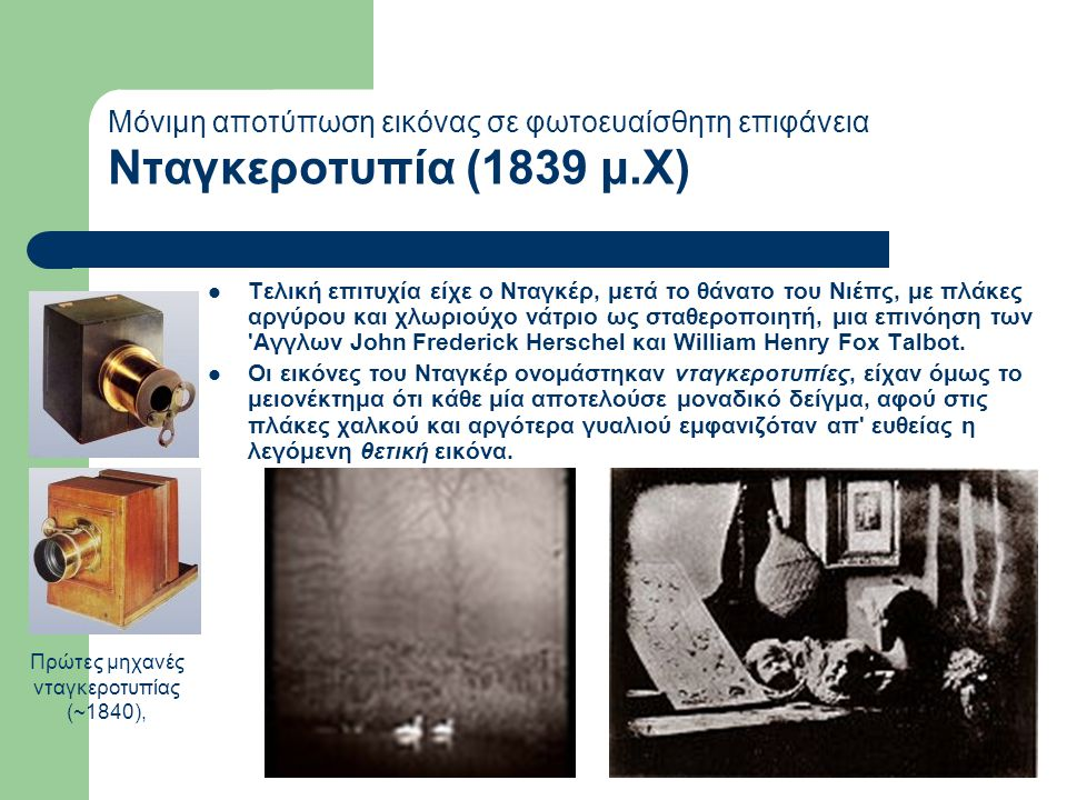 Πρώτες μηχανές νταγκεροτυπίας (~1840),