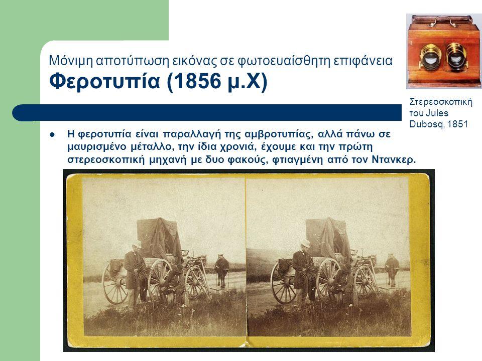 Mόνιμη αποτύπωση εικόνας σε φωτοευαίσθητη επιφάνεια Φεροτυπία (1856 μ