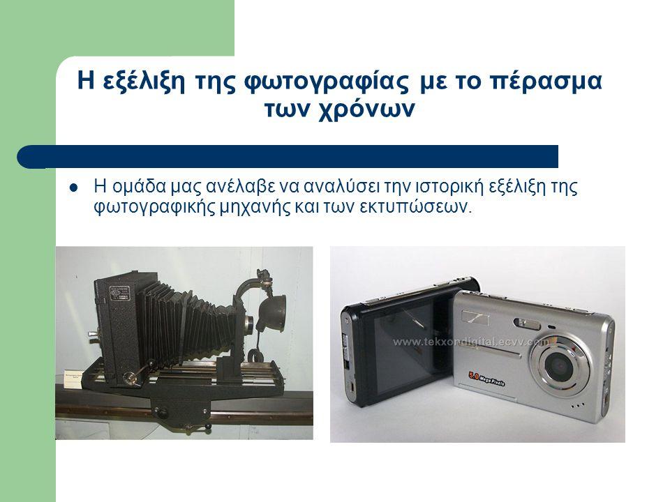 Η εξέλιξη της φωτογραφίας με το πέρασμα των χρόνων