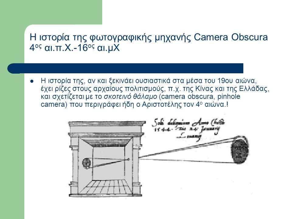 Η ιστορία της φωτογραφικής μηχανής Camera Obscura 4ος αι. π. Χ