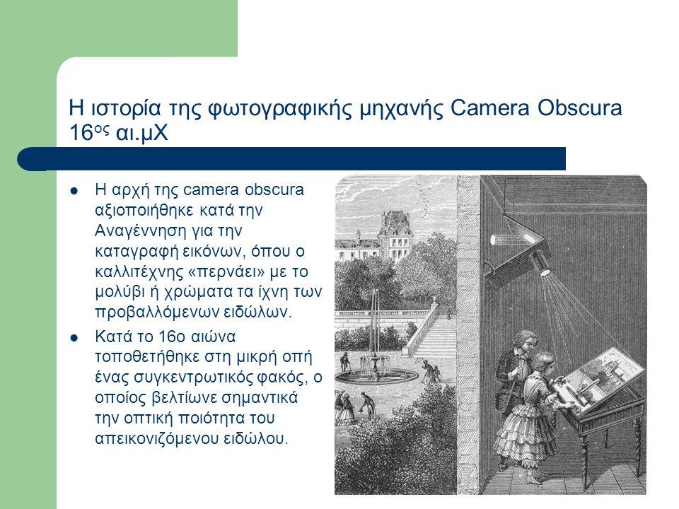 Η ιστορία της φωτογραφικής μηχανής Camera Obscura 16ος αι.μΧ