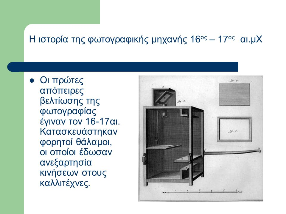 Η ιστορία της φωτογραφικής μηχανής 16ος – 17ος αι.μΧ