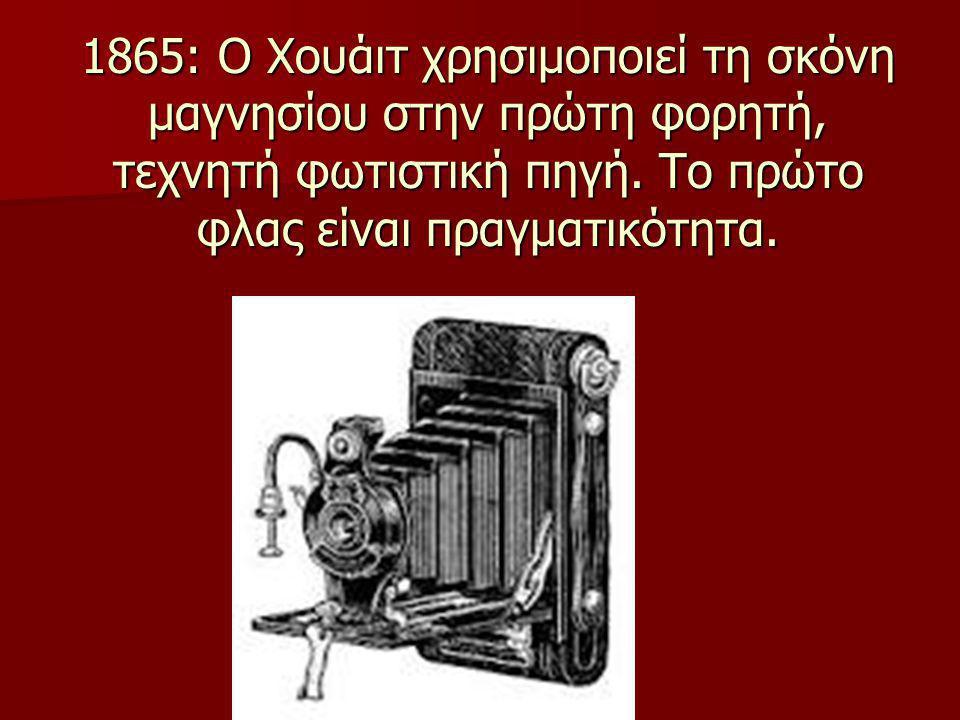 1865: Ο Χουάιτ χρησιμοποιεί τη σκόνη μαγνησίου στην πρώτη φορητή, τεχνητή φωτιστική πηγή.