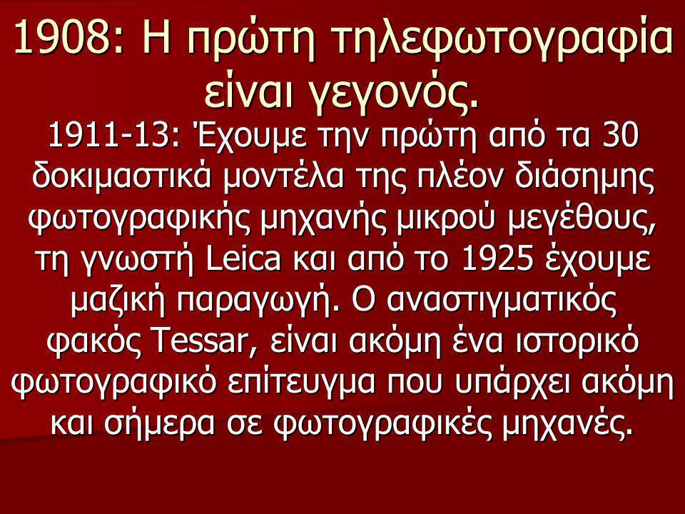 1908: Η πρώτη τηλεφωτογραφία είναι γεγονός.
