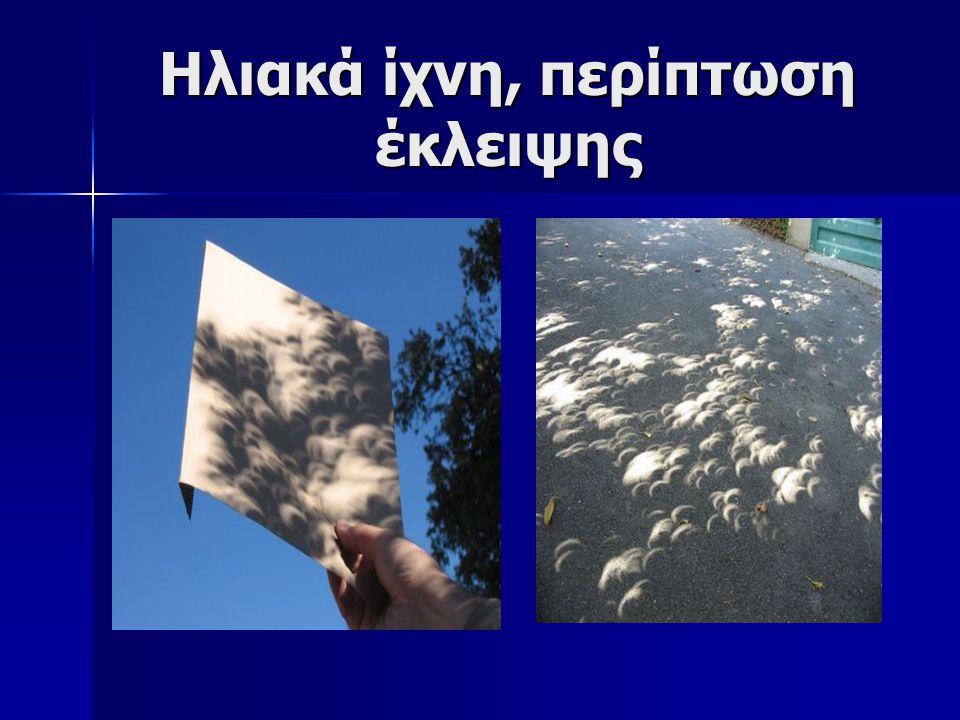 Ηλιακά ίχνη, περίπτωση έκλειψης