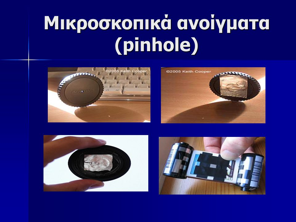 Μικροσκοπικά ανοίγματα (pinhole)