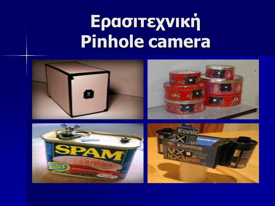Ερασιτεχνική Pinhole camera