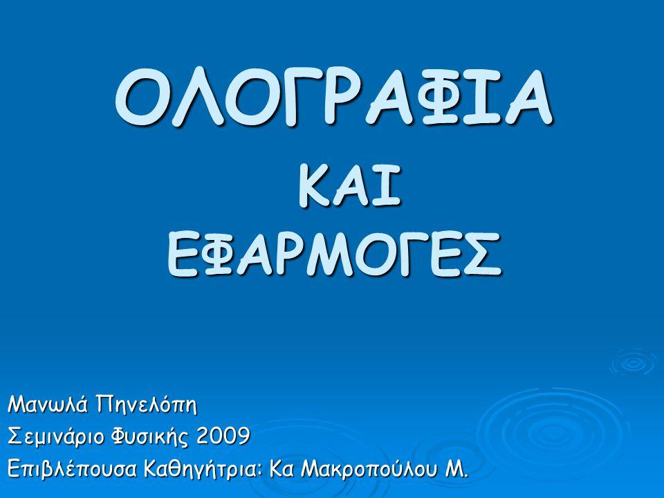 ΟΛΟΓΡΑΦΙΑ ΚΑΙ ΕΦΑΡΜΟΓΕΣ