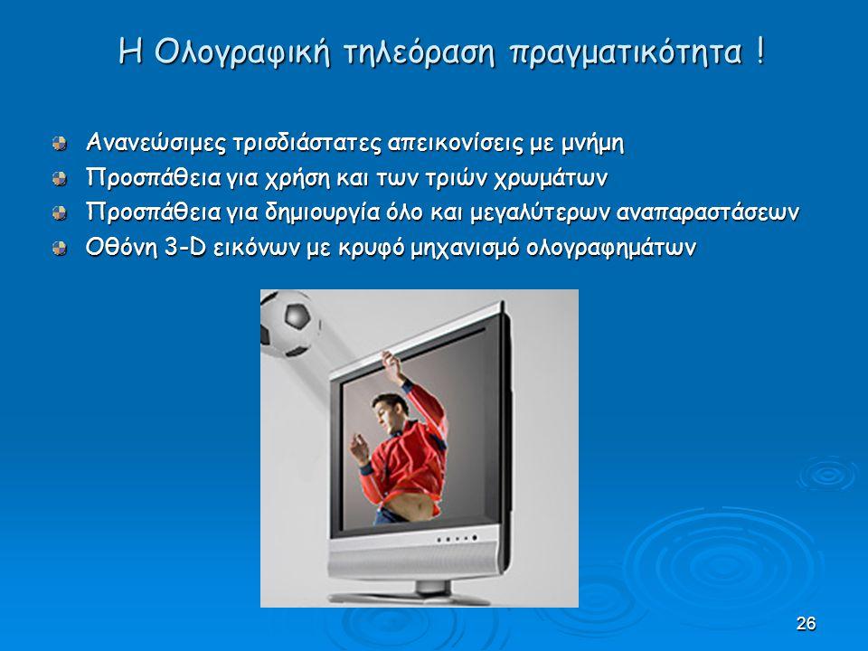 Η Ολογραφική τηλεόραση πραγματικότητα !