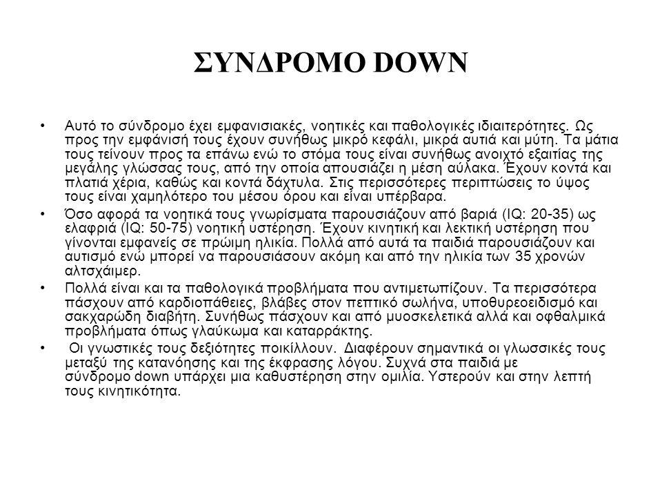 ΣΥΝΔΡΟΜΟ DOWN