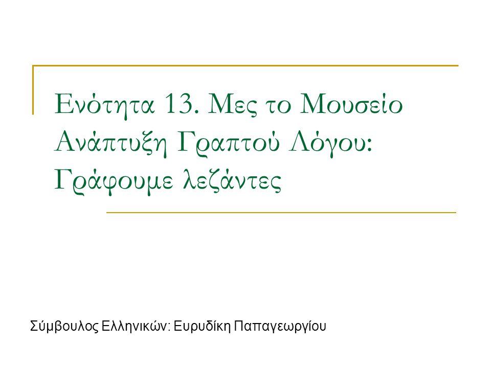 Ενότητα 13. Μες το Μουσείο Ανάπτυξη Γραπτού Λόγου: Γράφουμε λεζάντες