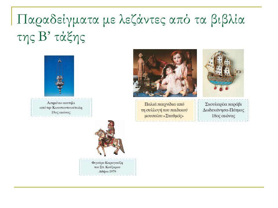 Παραδείγματα με λεζάντες από τα βιβλία της Β' τάξης