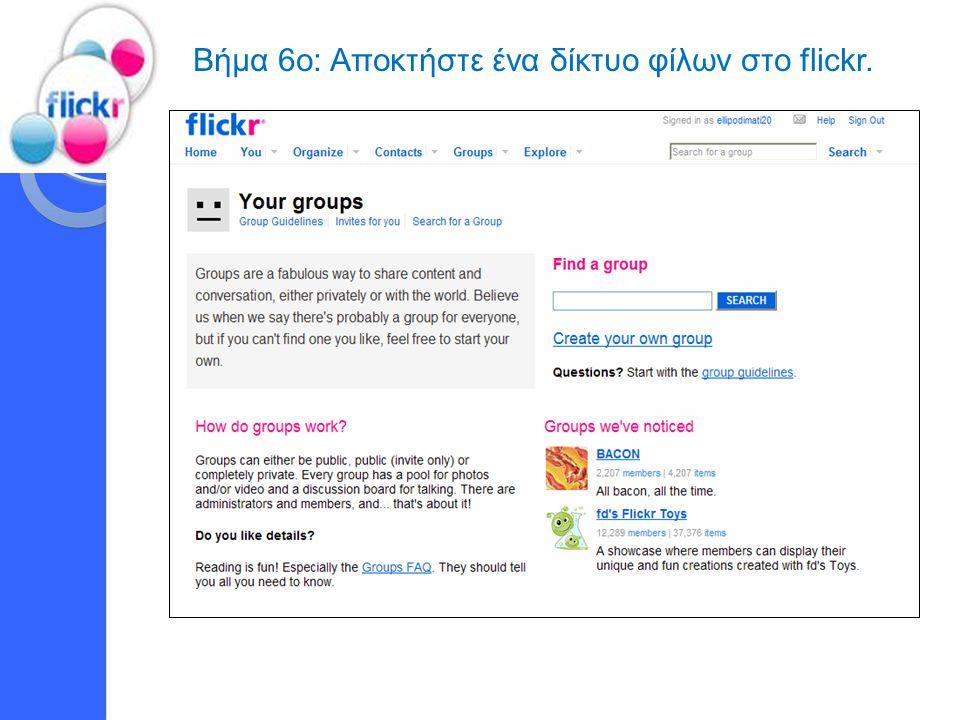 Βήμα 6ο: Αποκτήστε ένα δίκτυο φίλων στο flickr.