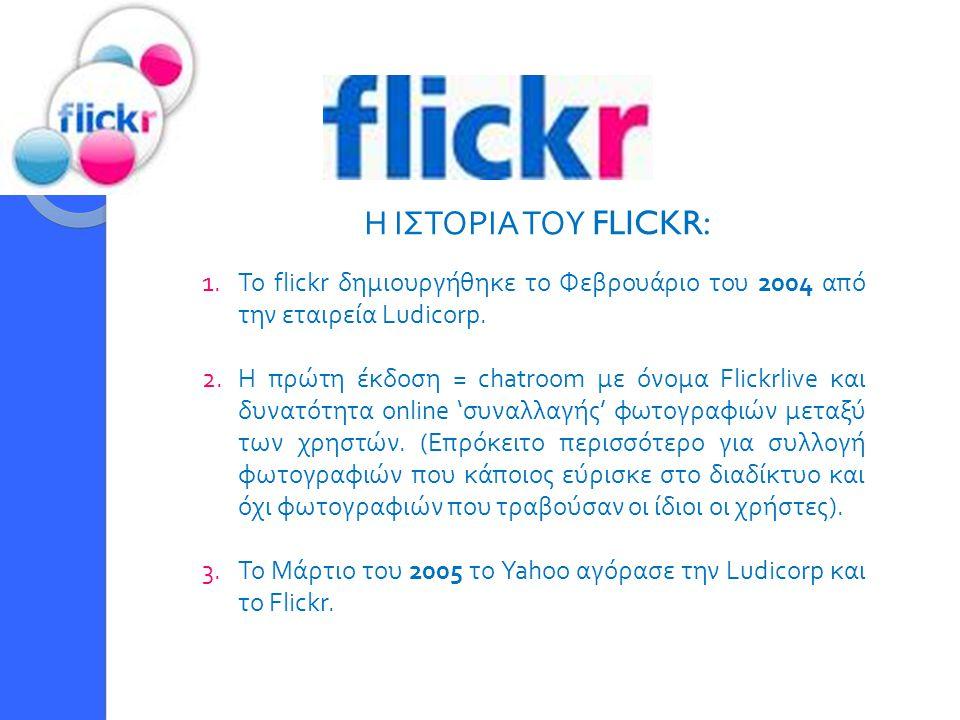 Η ΙΣΤΟΡΙΑ ΤΟΥ FLICKR: Το flickr δημιουργήθηκε το Φεβρουάριο του 2004 από την εταιρεία Ludicorp.