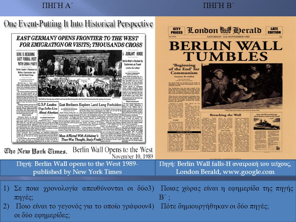Πηγή: Berlin Wall opens to the West 1989-published by New York Times