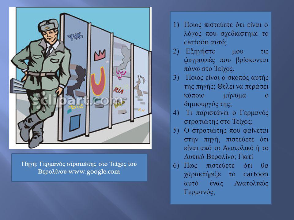 Πηγή: Γερμανός στρατιώτης στο Τείχος του Βερολίνου-www.google.com