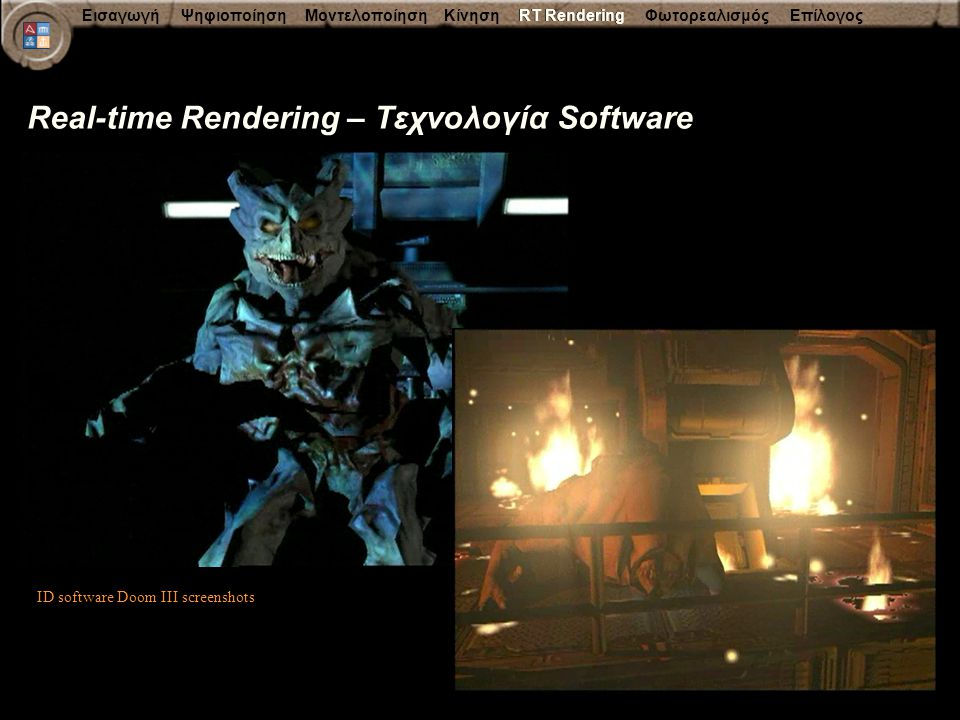 Real-time Rendering – Τεχνολογία Software