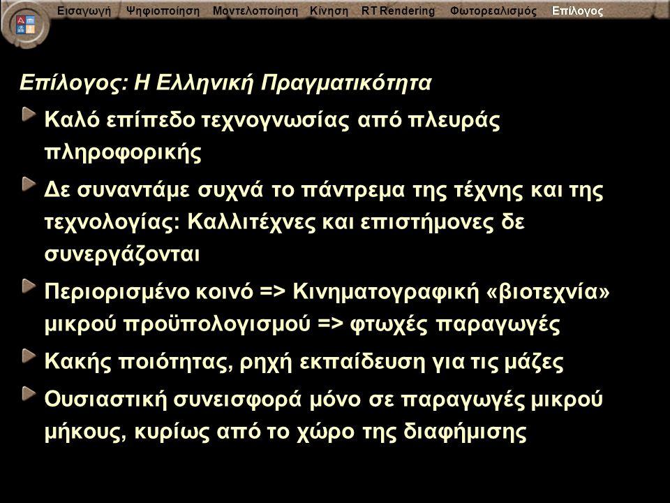 Επίλογος: Η Ελληνική Πραγματικότητα