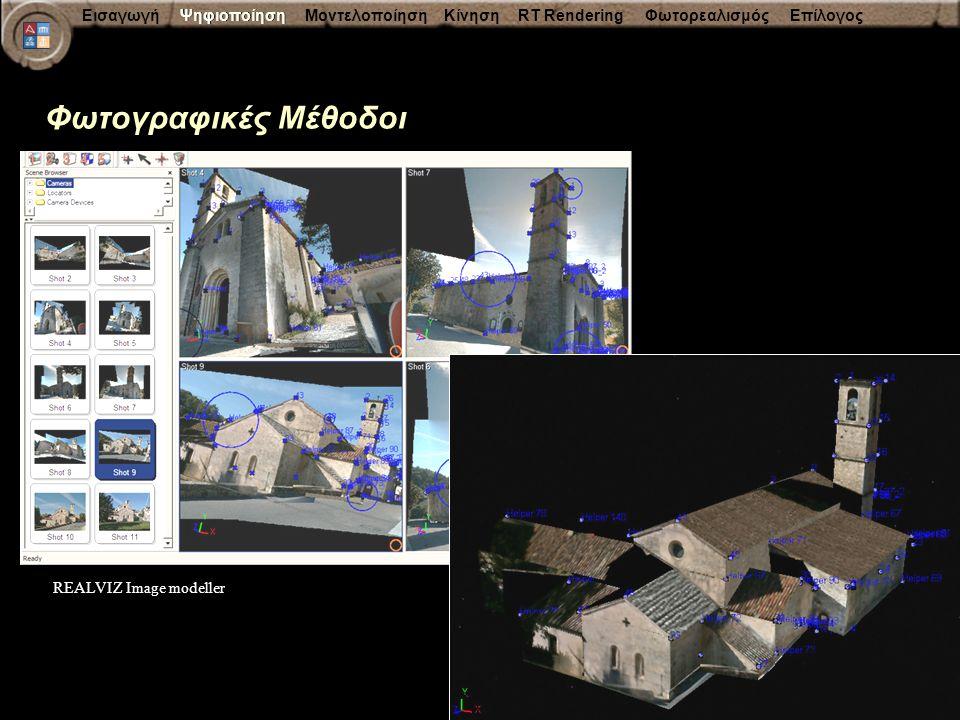 Ψηφιοποίηση Φωτογραφικές Μέθοδοι REALVIZ Image modeller