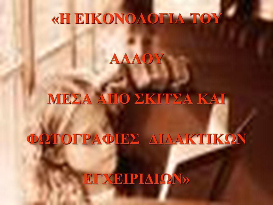 ΦΩΤΟΓΡΑΦΙΕΣ ΔΙΔΑΚΤΙΚΩΝ