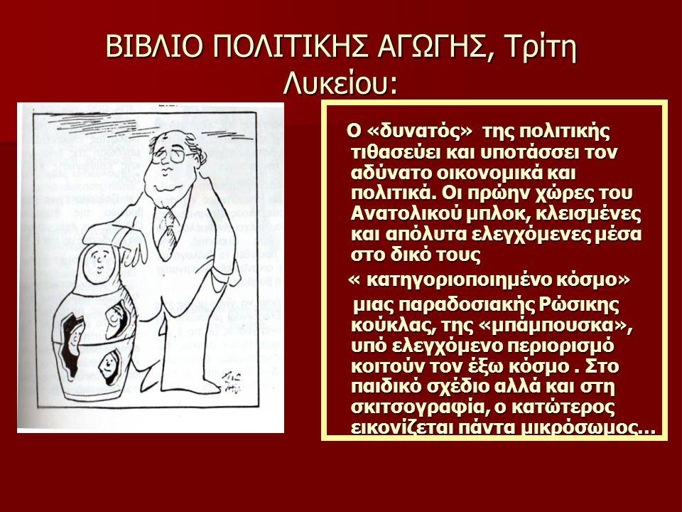 ΒΙΒΛΙΟ ΠΟΛΙΤΙΚΗΣ ΑΓΩΓΗΣ, Τρίτη Λυκείου: