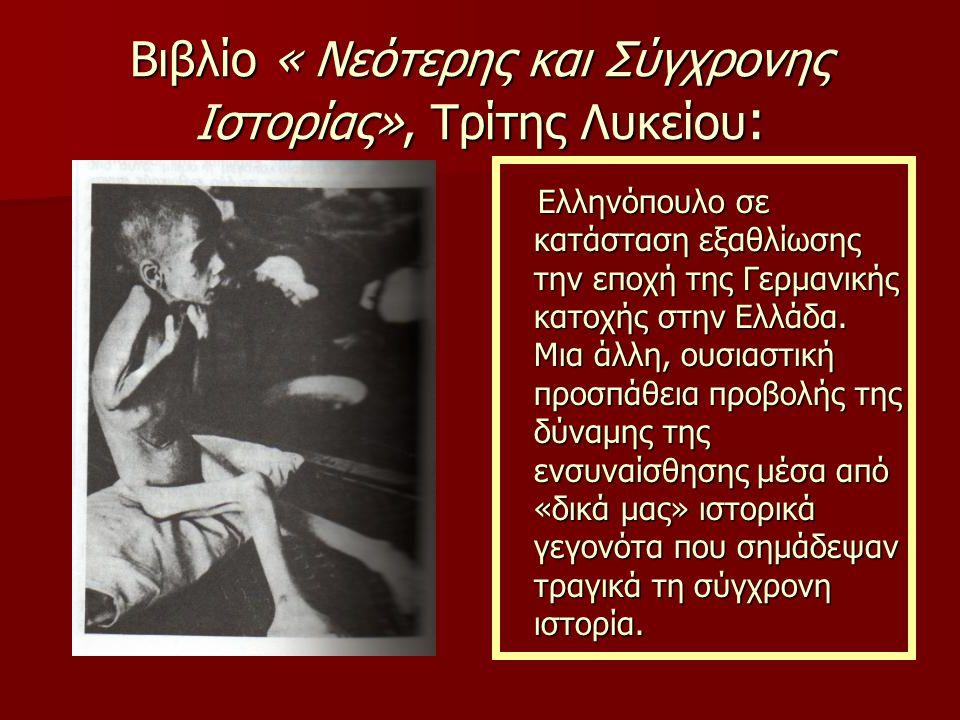 Βιβλίο « Νεότερης και Σύγχρονης Ιστορίας», Τρίτης Λυκείου: