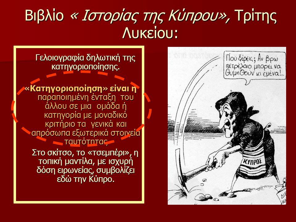 Βιβλίο « Ιστορίας της Κύπρου», Τρίτης Λυκείου:
