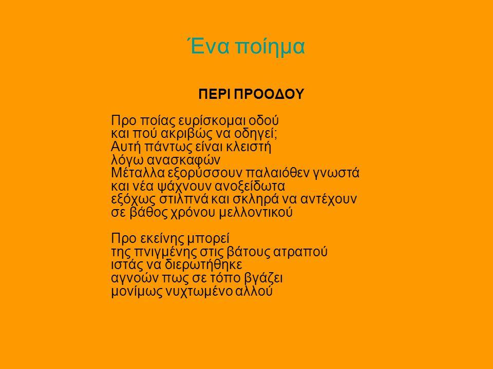Ένα ποίημα