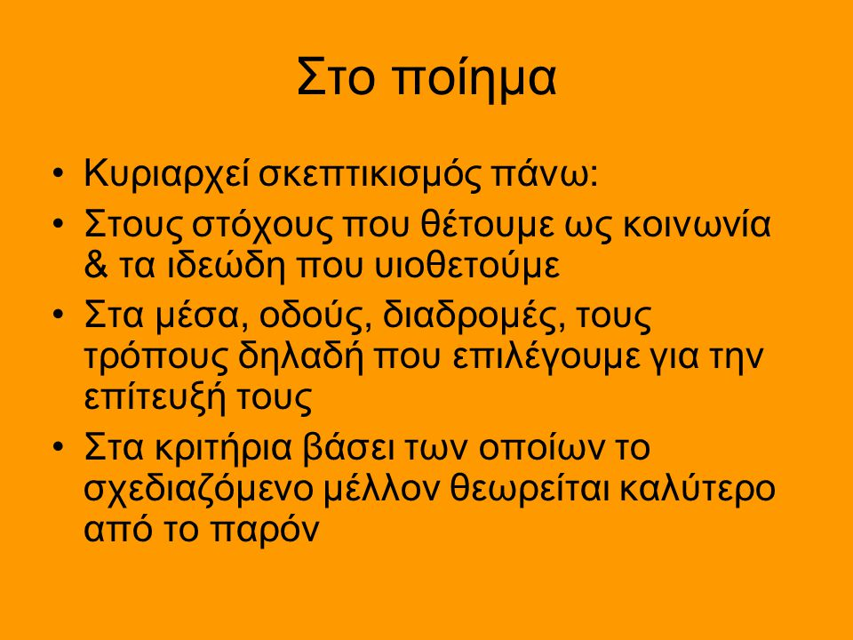 Στο ποίημα Κυριαρχεί σκεπτικισμός πάνω: