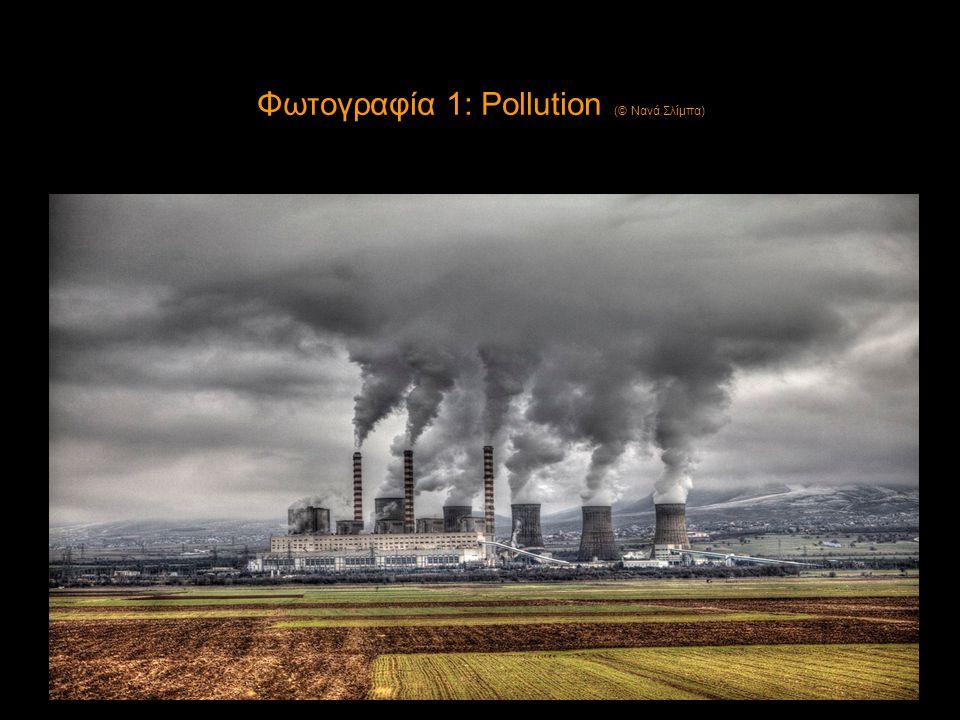 Φωτογραφία 1: Pollution (© Νανά Σλίμπα)