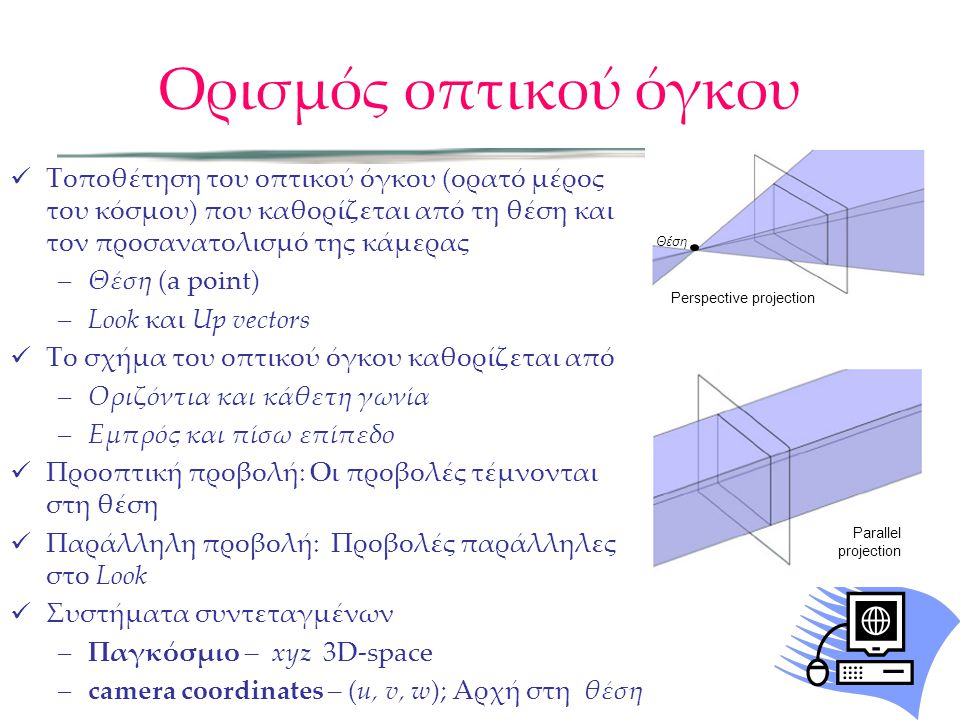 Ορισμός οπτικού όγκου Τοποθέτηση του οπτικού όγκου (ορατό μέρος του κόσμου) που καθορίζεται από τη θέση και τον προσανατολισμό της κάμερας.