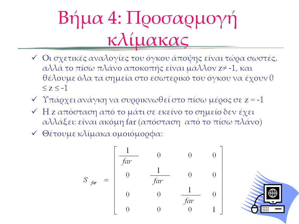 Βήμα 4: Προσαρμογή κλίμακας