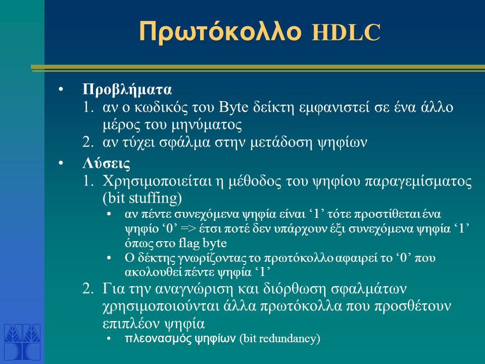 Πρωτόκολλο HDLC Προβλήματα