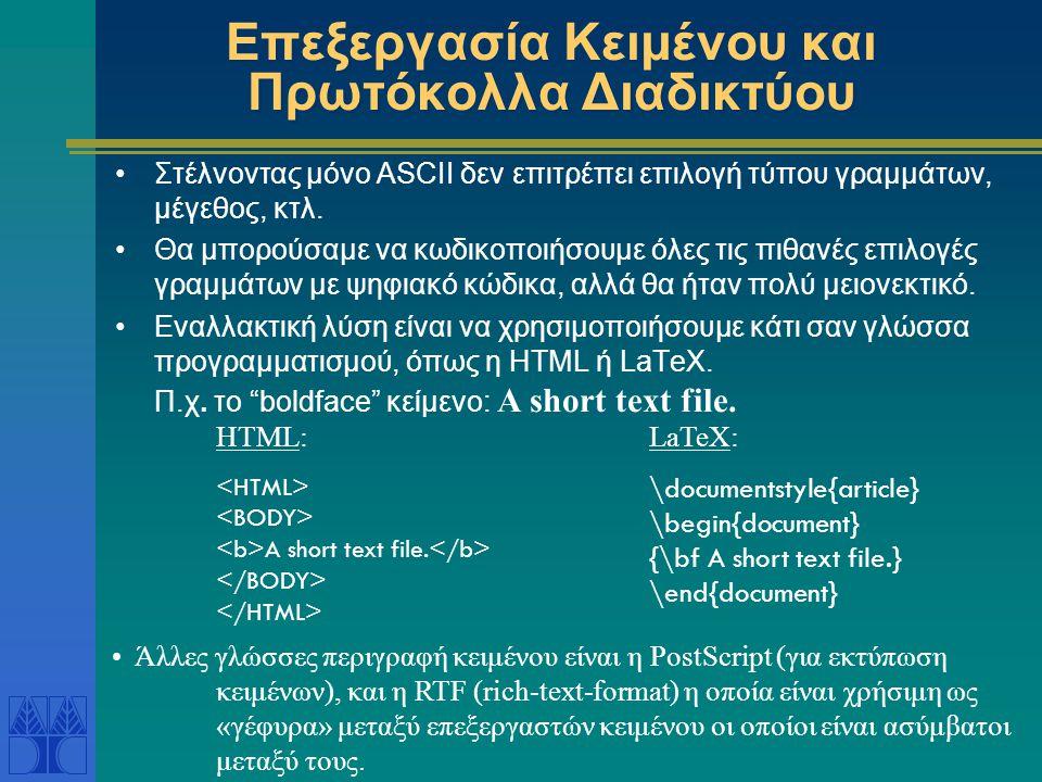 Επεξεργασία Κειμένου και Πρωτόκολλα Διαδικτύου