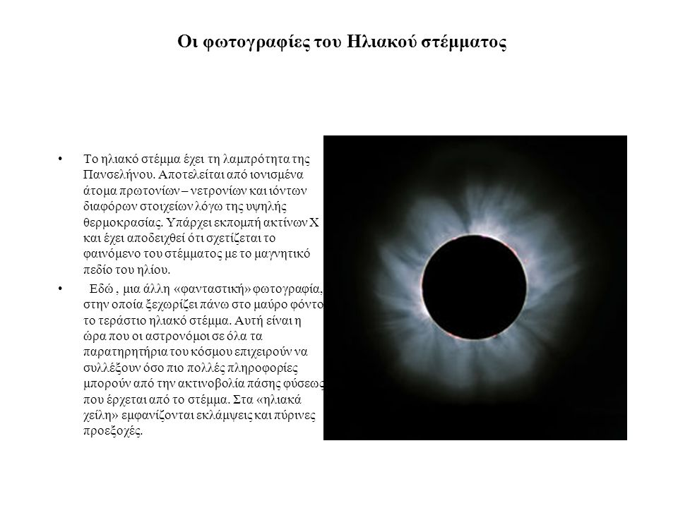 Οι φωτογραφίες του Ηλιακού στέμματος