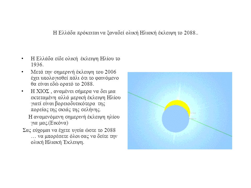 Η Ελλάδα πρόκειται να ξαναδεί ολική Ηλιακή έκλειψη το 2088..