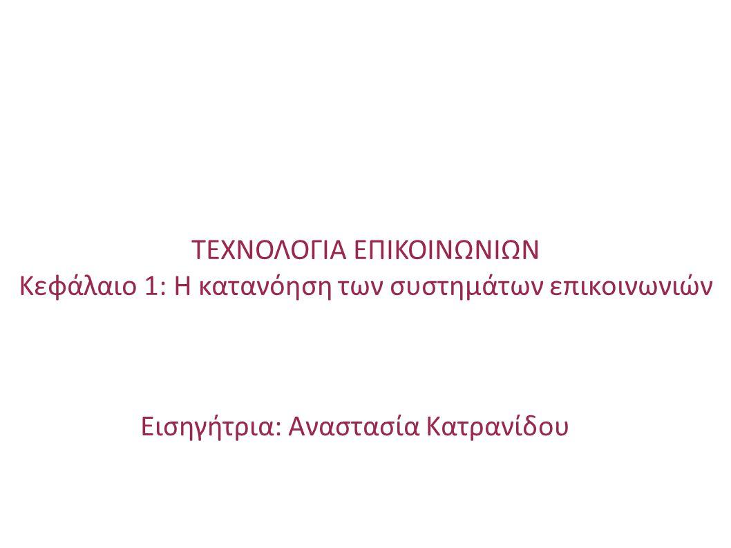 ΤΕΧΝΟΛΟΓΙΑ ΕΠΙΚΟΙΝΩΝΙΩΝ