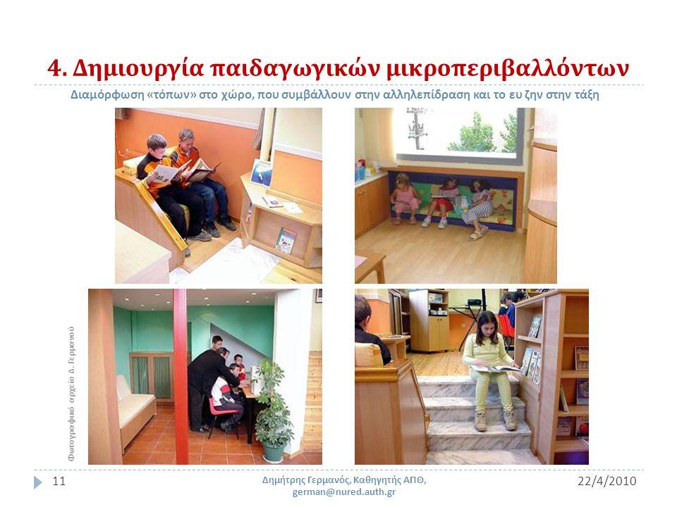 4. Δημιουργία παιδαγωγικών μικροπεριβαλλόντων