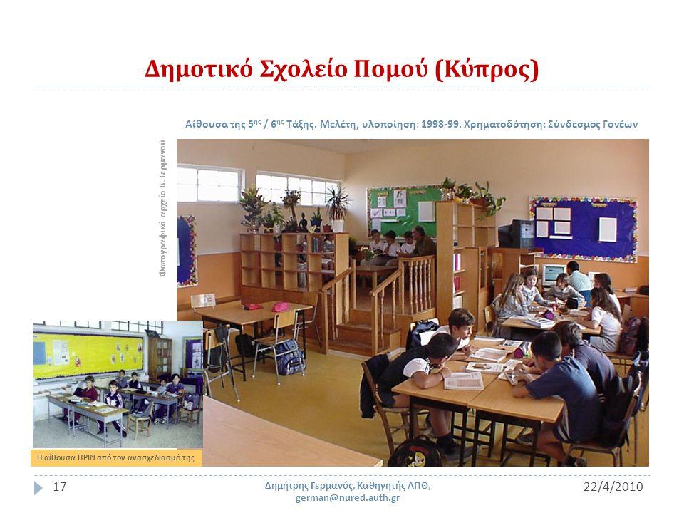 Δημοτικό Σχολείο Πομού (Κύπρος)