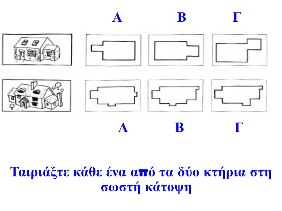 Ταιριάξτε κάθε ένα από τα δύο κτήρια στη σωστή κάτοψη