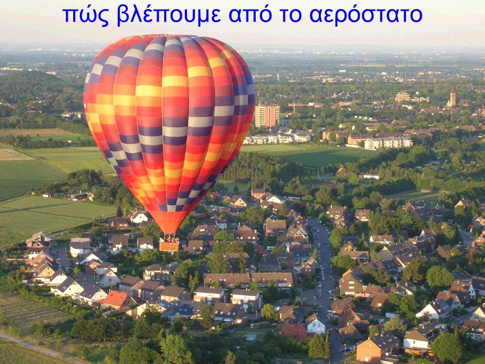 πώς βλέπουμε από το αερόστατο