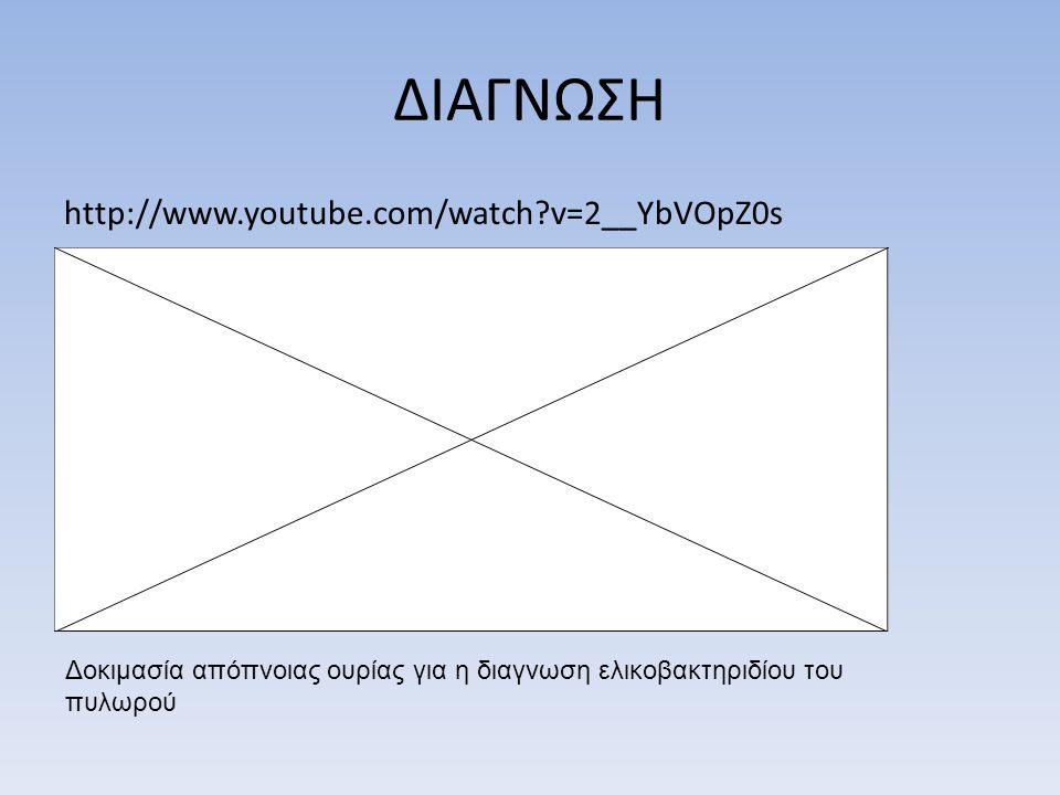 ΔΙΑΓΝΩΣΗ http://www.youtube.com/watch v=2__YbVOpZ0s
