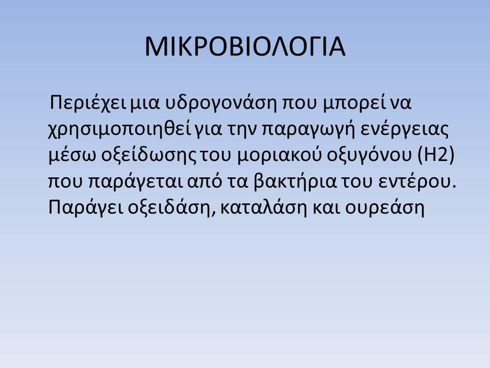 ΜΙΚΡΟΒΙΟΛΟΓΙΑ