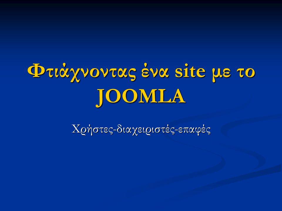 Φτιάχνοντας ένα site με το JOOMLA