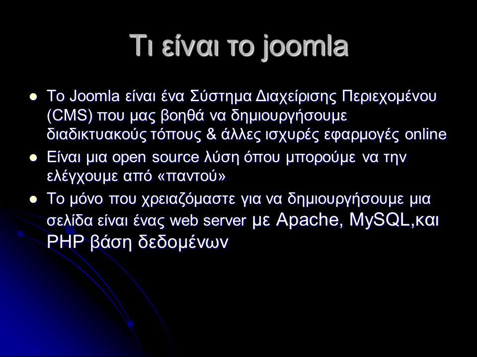 Τι είναι το joomla