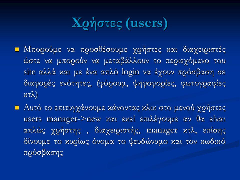 Χρήστες (users)