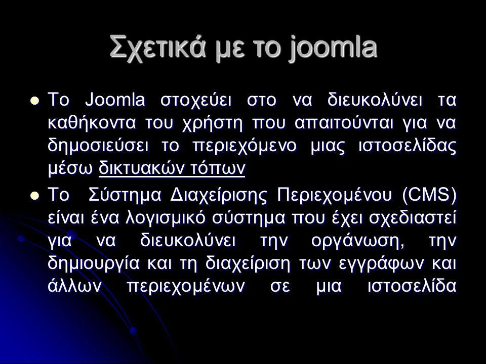 Σχετικά με το joomla