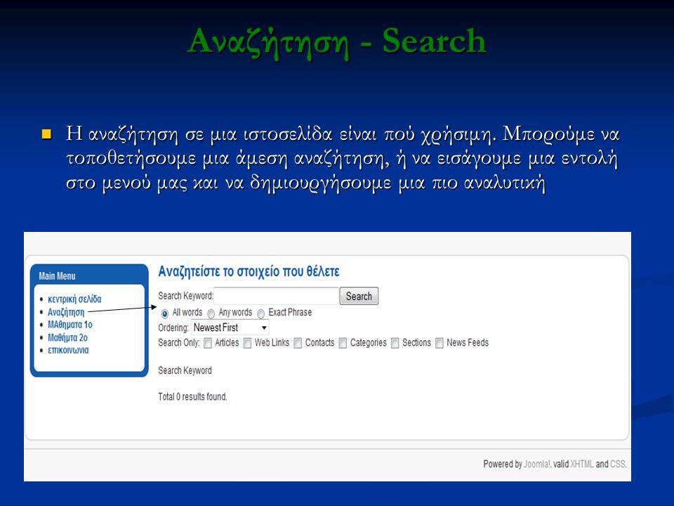 Αναζήτηση - Search